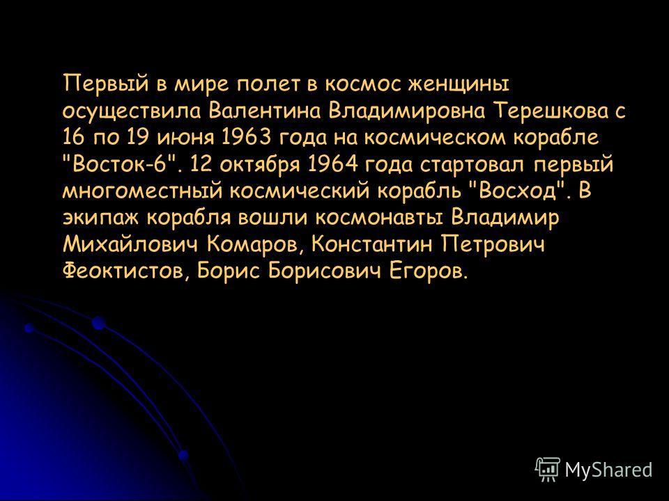 Первый в мире полет в космос женщины осуществила Валентина Владимировна Терешкова с 16 по 19 июня 1963 года на космическом корабле