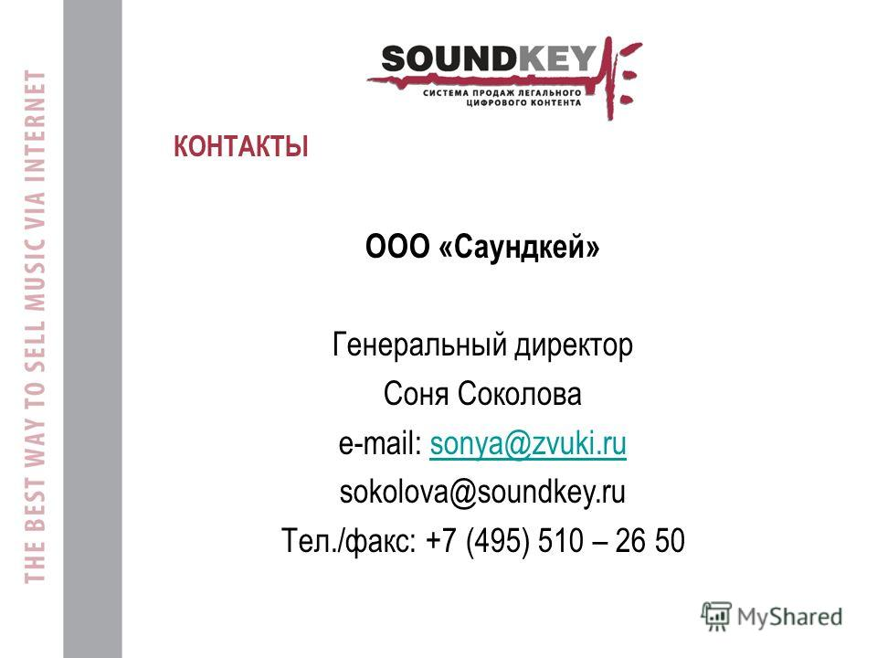 КОНТАКТЫ ООО «Саундкей» Генеральный директор Соня Соколова e-mail: sonya@zvuki.rusonya@zvuki.ru sokolova@soundkey.ru Тел./факс: +7 (495) 510 – 26 50