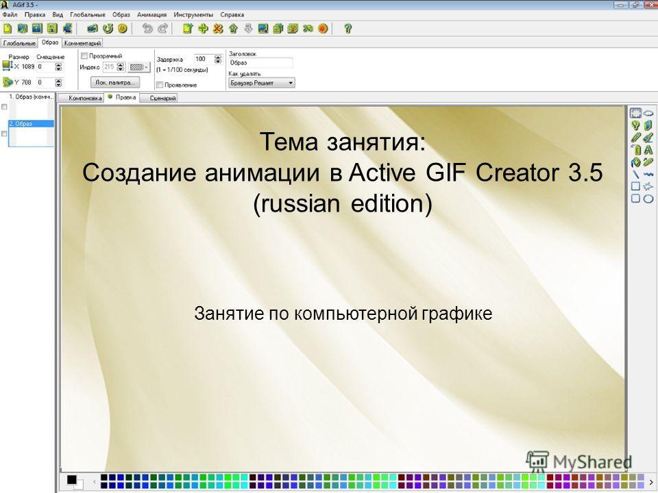 Занятие по компьютерной графике Тема занятия: Создание анимации в Active GIF Creator 3.5 (russian edition)