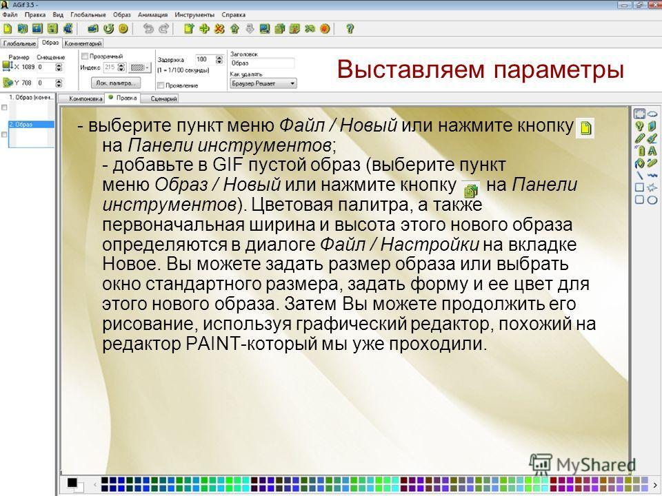 Выставляем параметры - выберите пункт меню Файл / Новый или нажмите кнопку на Панели инструментов; - добавьте в GIF пустой образ (выберите пункт меню Образ / Новый или нажмите кнопку на Панели инструментов). Цветовая палитра, а также первоначальная ш