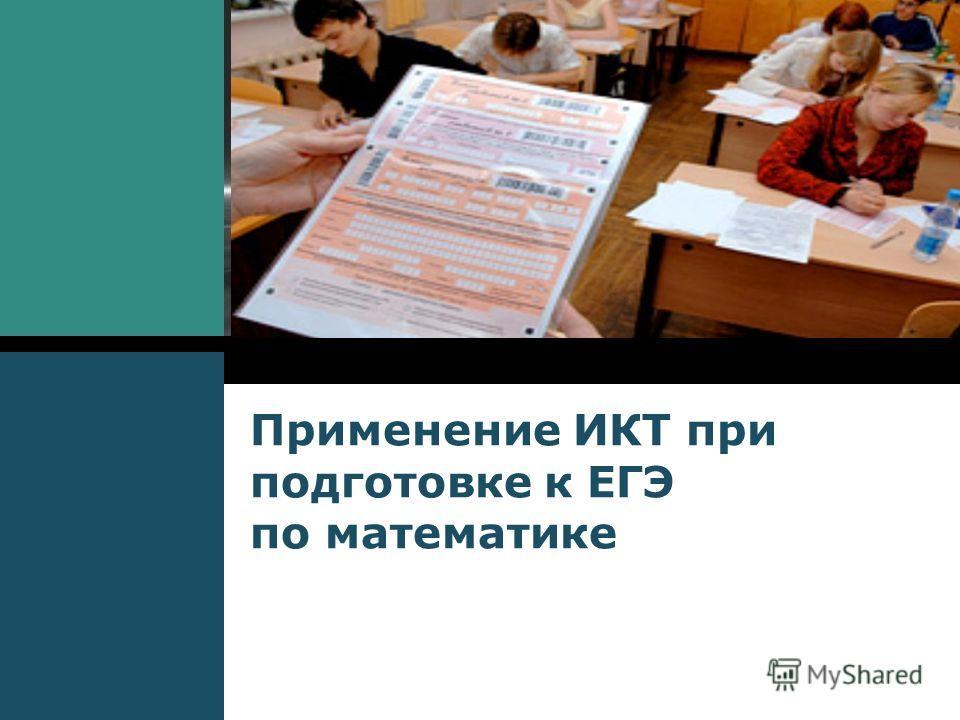 LOGO Применение ИКТ при подготовке к ЕГЭ по математике