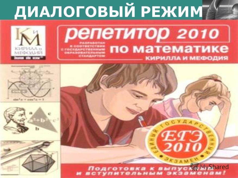 LOGO ДИАЛОГОВЫЙ РЕЖИМ www.themegallery.com Company Logo