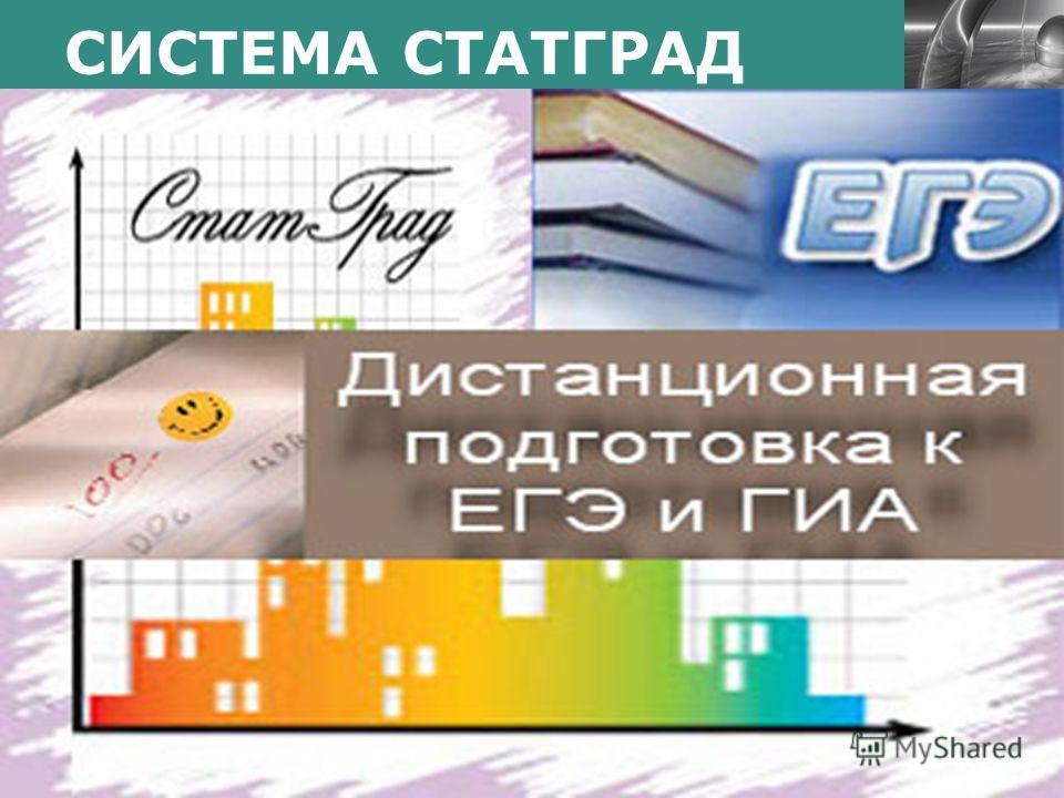 LOGO СИСТЕМА СТАТГРАД www.themegallery.com Company Logo