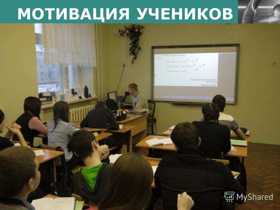 LOGO МОТИВАЦИЯ УЧЕНИКОВ www.themegallery.com Company Logo