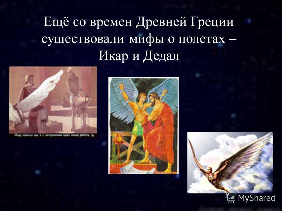 Ещё со времен Древней Греции существовали мифы о полетах – Икар и Дедал