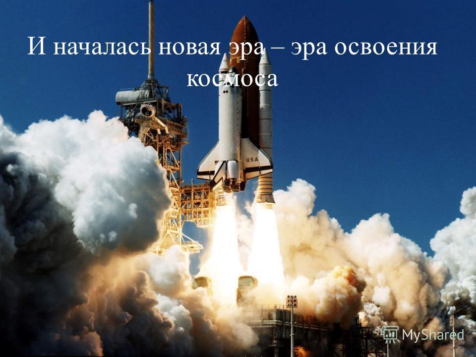 И началась новая эра – эра освоения космоса