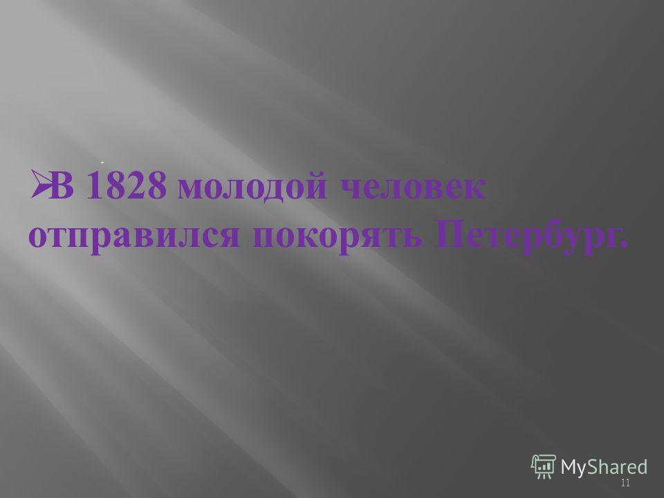 В 1828 молодой человек отправился покорять Петербург.. 11