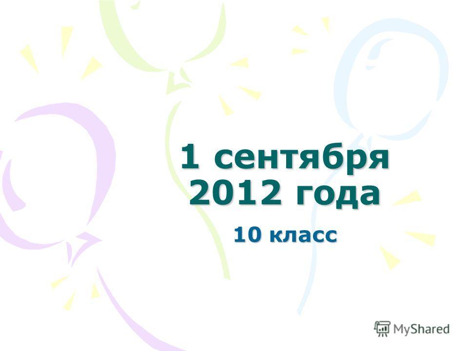 1 сентября 2012 года 10 класс