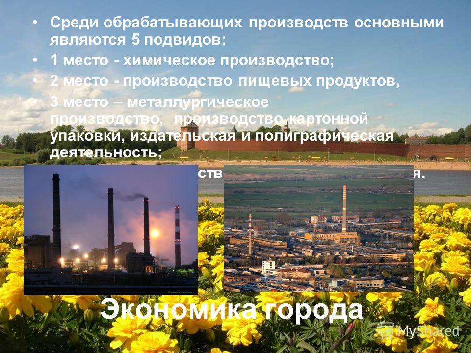 Экономика города Среди обрабатывающих производств основными являются 5 подвидов: 1 место - химическое производство; 2 место - производство пищевых продуктов, 3 место – металлургическое производство, производство картонной упаковки, издательская и пол