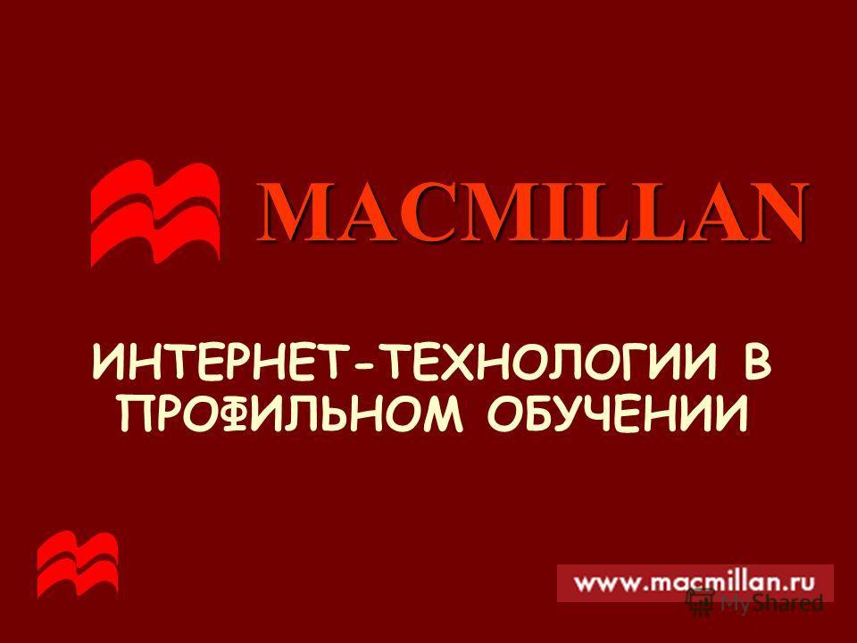 ИНТЕРНЕТ-ТЕХНОЛОГИИ В ПРОФИЛЬНОМ ОБУЧЕНИИ MACMILLAN