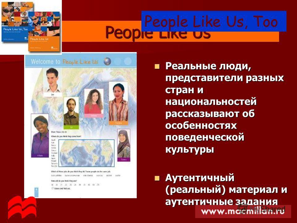 People Like Us Реальные люди, представители разных стран и национальностей рассказывают об особенностях поведенческой культуры Реальные люди, представители разных стран и национальностей рассказывают об особенностях поведенческой культуры Аутентичный