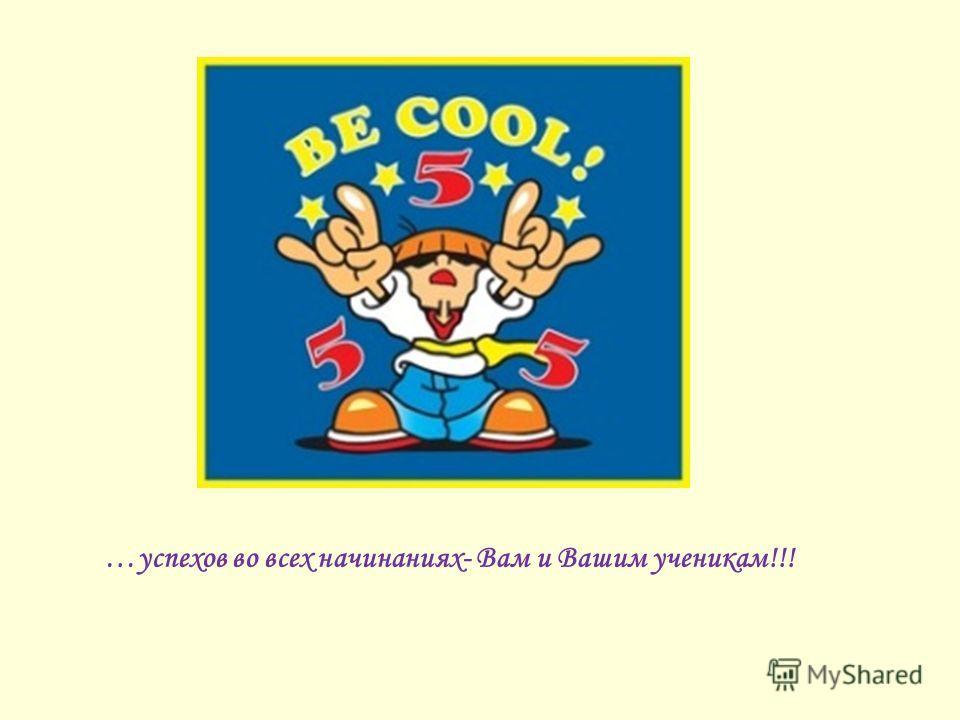 …успехов во всех начинаниях- Вам и Вашим ученикам!!!