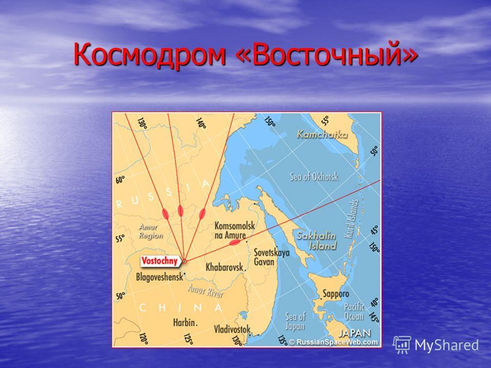 Космодром «Восточный»