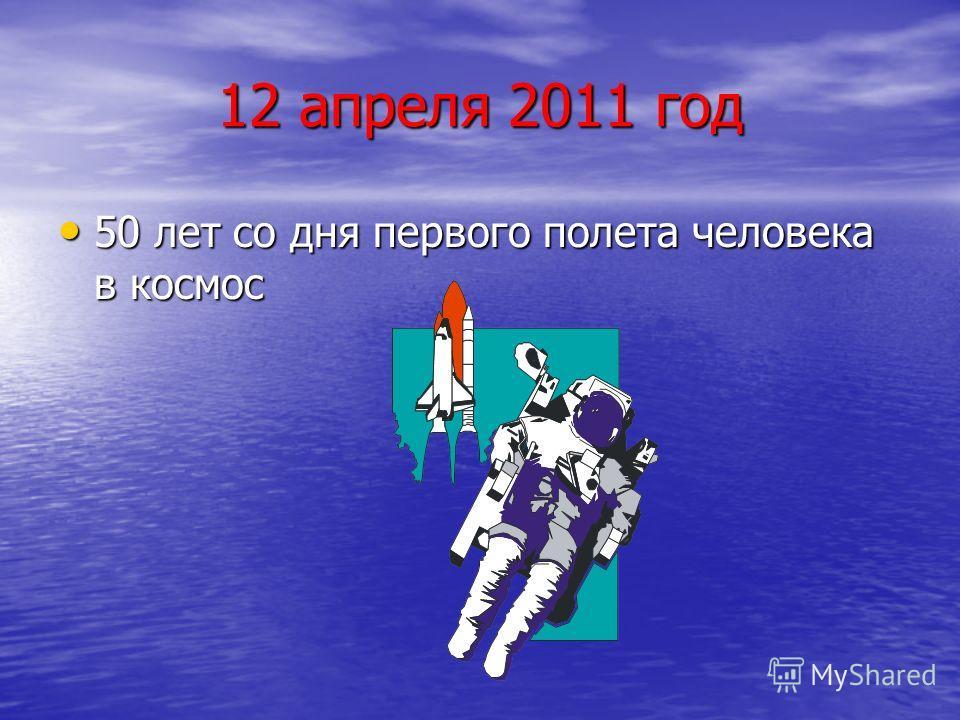 12 апреля 2011 год 50 лет со дня первого полета человека в космос 50 лет со дня первого полета человека в космос