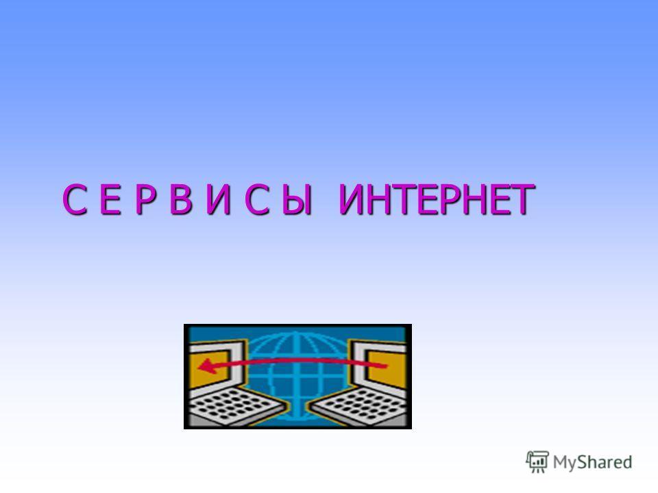 С Е Р В И С Ы ИНТЕРНЕТ