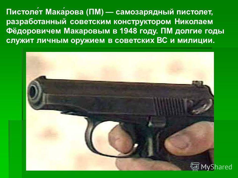 ПИСТОЛЕТ МАКАРОВА КАЛИБР: 9-мм ВМЕСТИМОСТЬ МАГАЗИНА: 8 патронов. ДАЛЬНОСТЬ УБОЙНОГО ДЕЙСТВИЯ ПУЛИ :200 М.