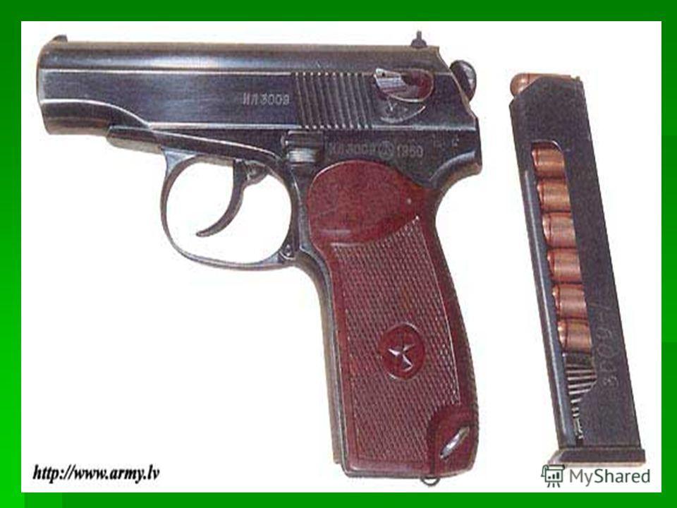 Пистоле́т Мака́рова (ПМ) самозарядный пистолет, разработанный советским конструктором Николаем Фёдоровичем Макаровым в 1948 году. ПМ долгие годы служит личным оружием в советских ВС и милиции.
