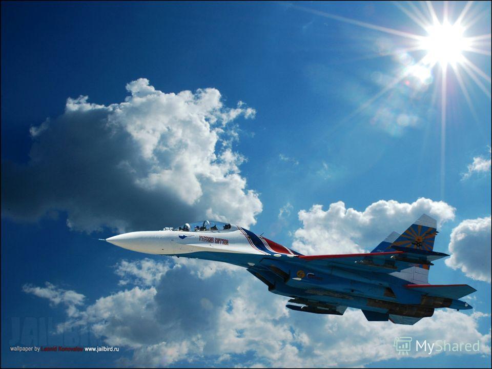 ИСТРЕБИТЕЛЬ СУ-27 НАЗНАЧЕНИЕ: Обнаружение и уничтожение воздушных целей. ЭКИПАЖ: 1человек. ВЗЛЕТНАЯ МАССА: 27000 кг. ЧИСЛО ДВИГАТЕЛЕЙ: 2 (АЛ-31Ф). ВООРУЖЕНИЕ: Управляемые ракеты «воздух-воздух», бомбы, пушка.
