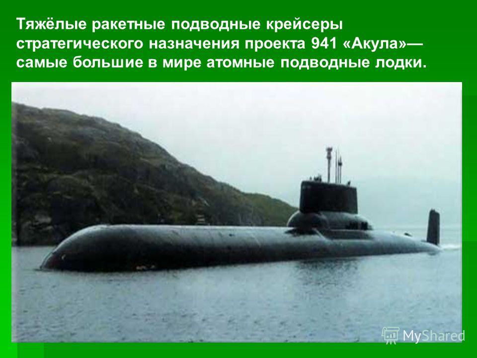 вес ракеты подводных лодок