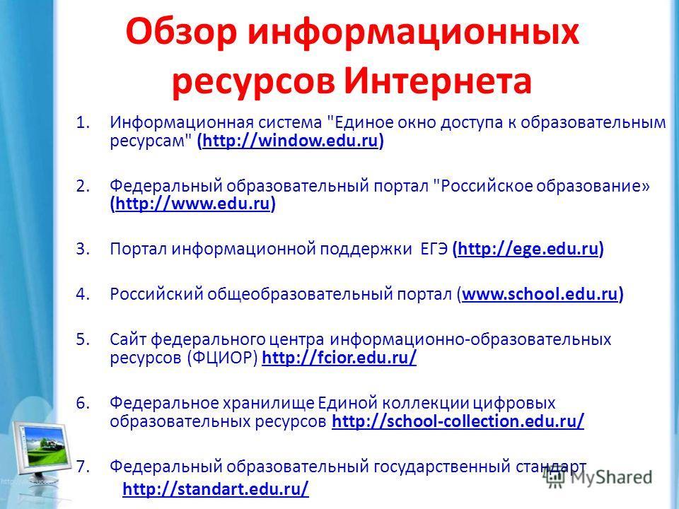 Обзор информационных ресурсов Интернета 1.Информационная система