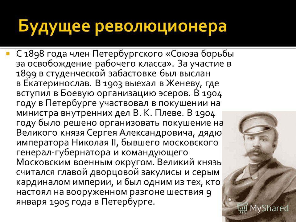 С 1898 года член Петербургского «Союза борьбы за освобождение рабочего класса». За участие в 1899 в студенческой забастовке был выслан в Екатеринослав. В 1903 выехал в Женеву, где вступил в Боевую организацию эсеров. В 1904 году в Петербурге участвов