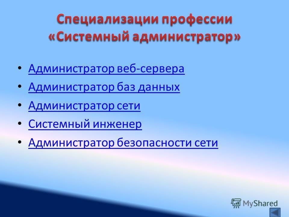 Администратор веб-сервера Администратор баз данных Администратор сети Системный инженер Администратор безопасности сети