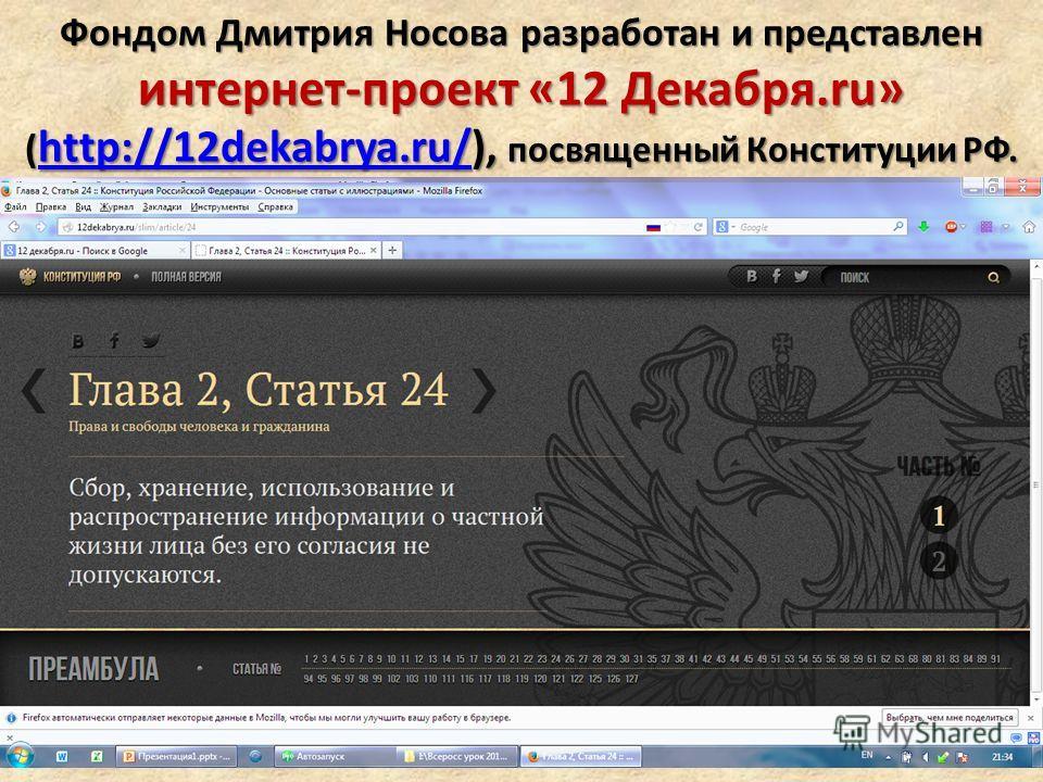 Фондом Дмитрия Носова разработан и представлен интернет-проект «12 Декабря.ru» ( http://12dekabrya.ru/), посвященный Конституции РФ. http://12dekabrya.ru/