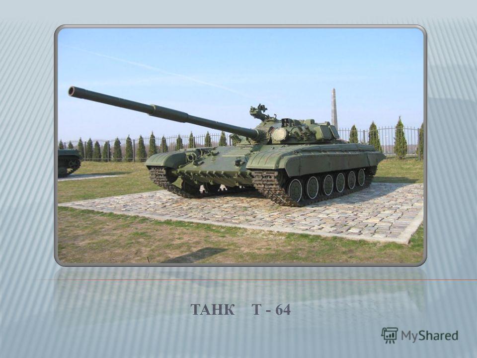 ТАНК Т - 64