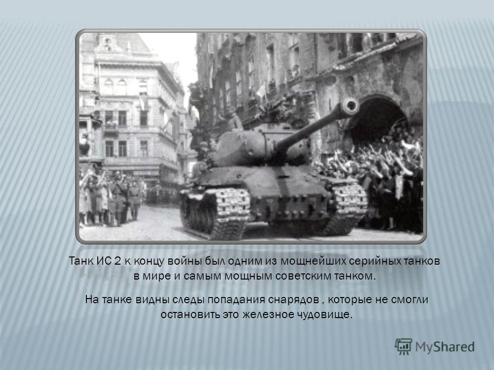 Танк ИС 2 к концу войны был одним из мощнейших серийных танков в мире и самым мощным советским танком. На танке видны следы попадания снарядов, которые не смогли остановить это железное чудовище.