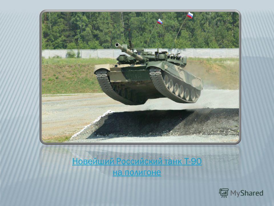 Новейший Российский танк Т-90 на полигоне