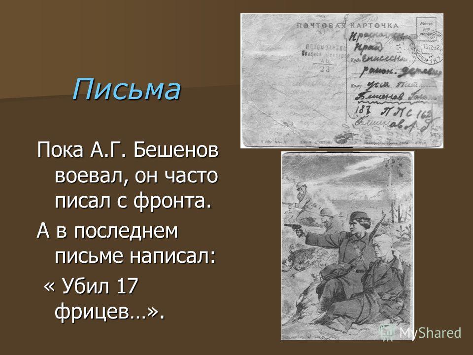Письма Пока А.Г. Бешенов воевал, он часто писал с фронта. А в последнем письме написал: « Убил 17 фрицев…».