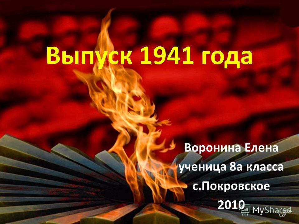 Выпуск 1941 года Воронина Елена ученица 8а класса с.Покровское 2010