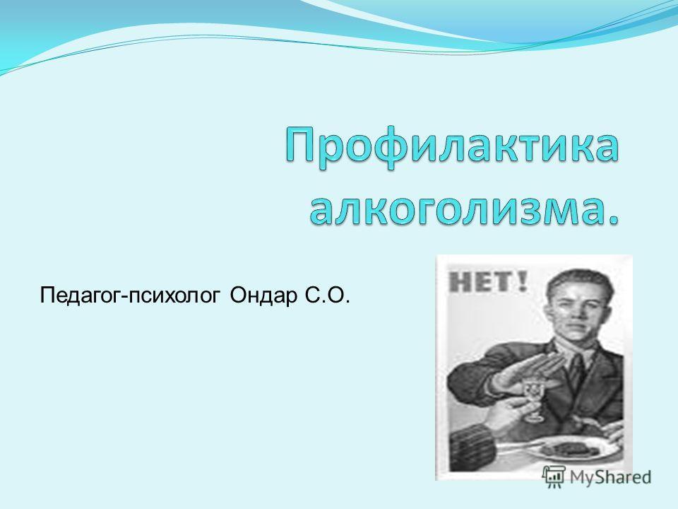 Педагог-психолог Ондар С.О.