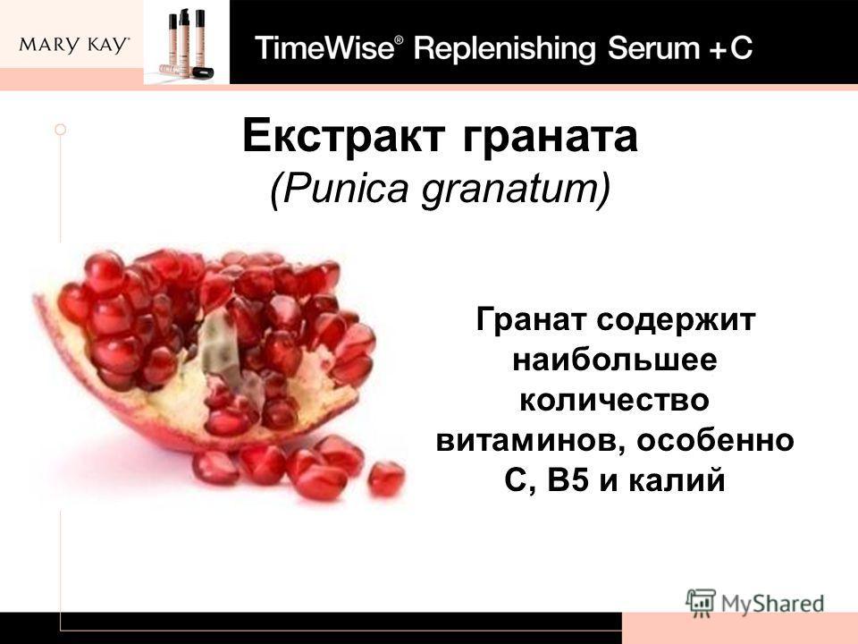 Екстракт граната (Punica granatum) Гранат содержит наибольшее количество витаминов, особенно С, В5 и калий