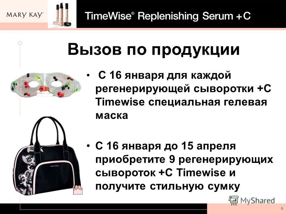 Вызов по продукции С 16 января для каждой регенерирующей сыворотки +С Timewise специальная гелевая маска С 16 января до 15 апреля приобретите 9 регенерирующих сывороток +С Timewise и получите стильную сумку 6