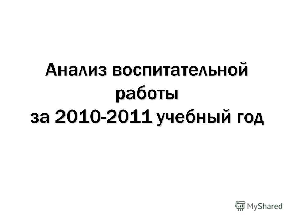 Анализ воспитательной работы за 2010-2011 учебный год