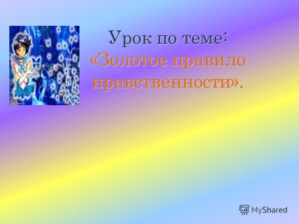 1.Организационный момент «Жизнь дана на добрые дела».