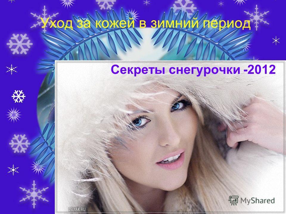 Уход за кожей в зимний период Секреты снегурочки -2012