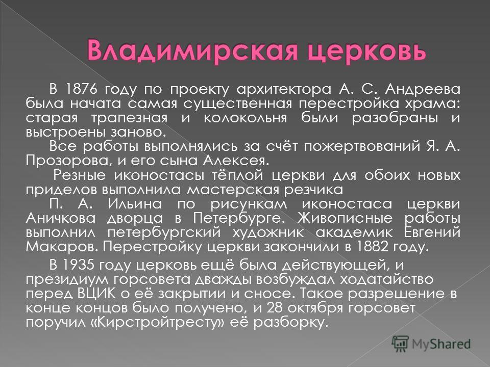 В 1876 году по проекту архитектора А. С. Андреева была начата самая существенная перестройка храма: старая трапезная и колокольня были разобраны и выстроены заново. Все работы выполнялись за счёт пожертвований Я. А. Прозорова, и его сына Алексея. Рез