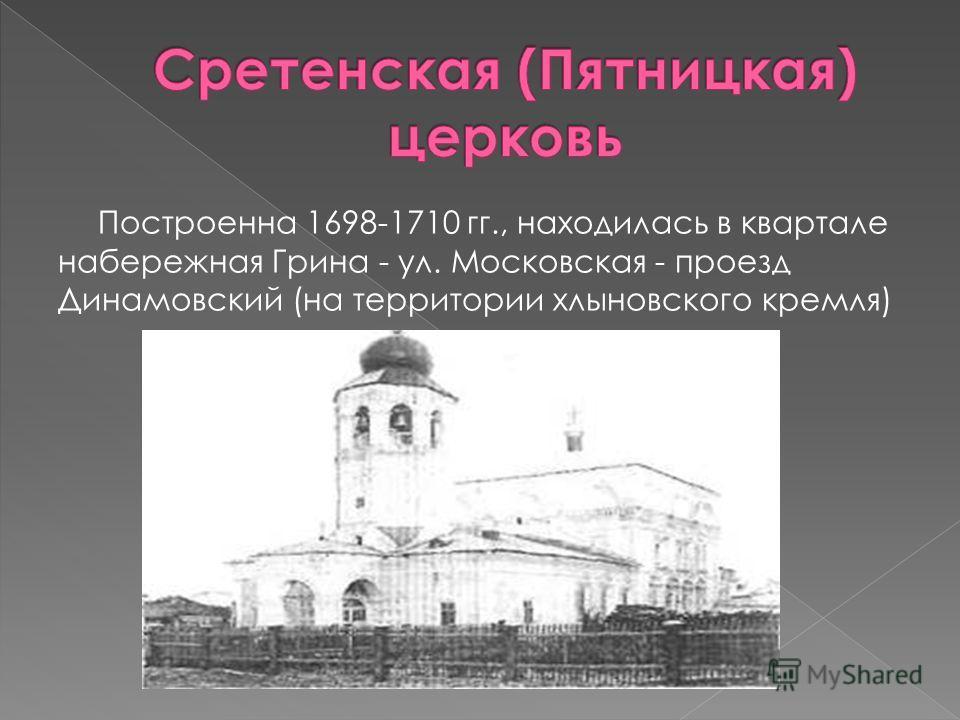 Построенна 1698-1710 гг., находилась в квартале набережная Грина - ул. Московская - проезд Динамовский (на территории хлыновского кремля)