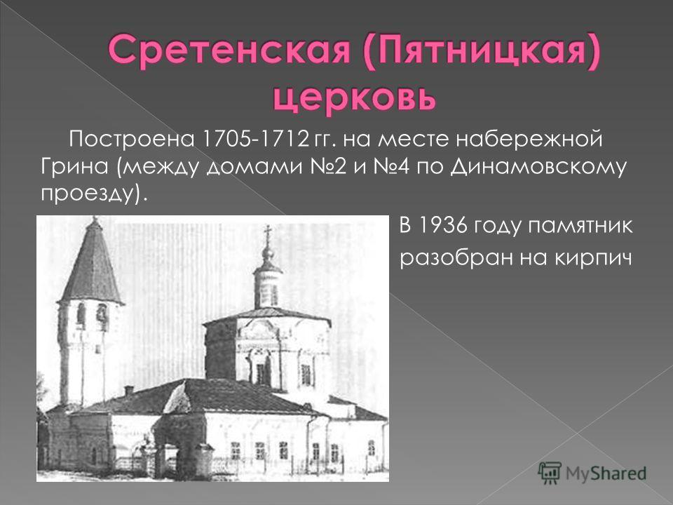 Построена 1705-1712 гг. на месте набережной Грина (между домами 2 и 4 по Динамовскому проезду). В 1936 году памятник разобран на кирпич
