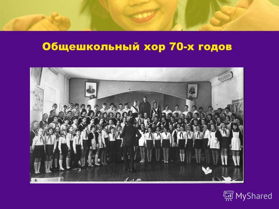 Общешкольный хор 70-х годов