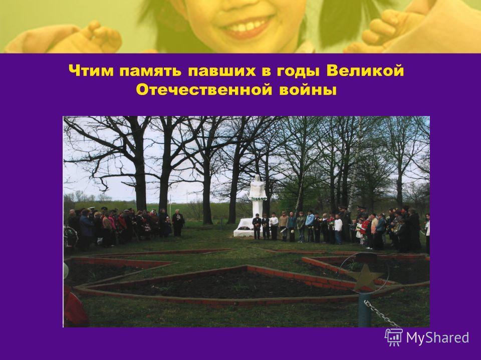 Чтим память павших в годы Великой Отечественной войны