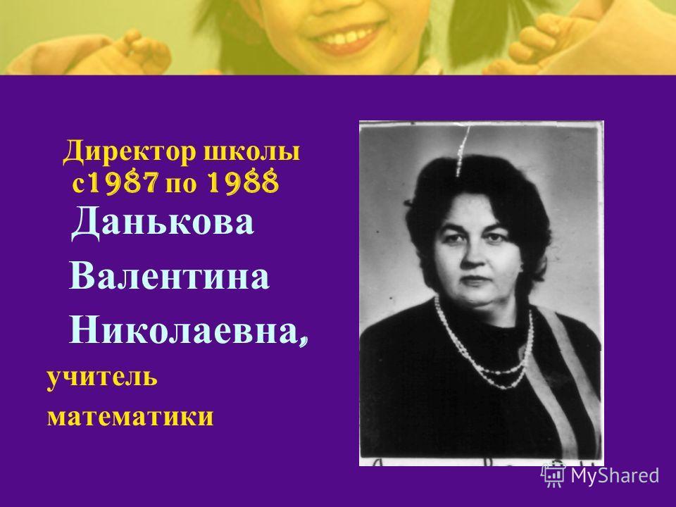 Директор школы с 1987 по 1988 Данькова Валентина Николаевна, учитель математики