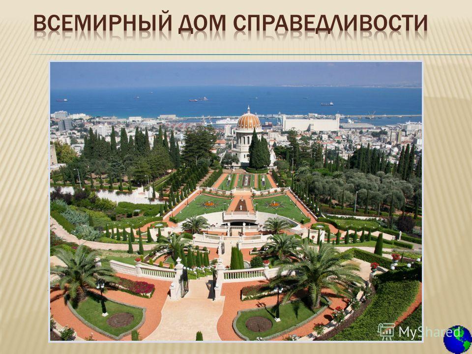 Бахаизм считается самой молодой религией на свете, но ее приверженцы не теряют времени зря – бахайский храм на горе Кармель считается самым красивым сооружением Хайфы. Построили его не так давно, в 1957 году. Но особенно знамениты террасные сады, кот