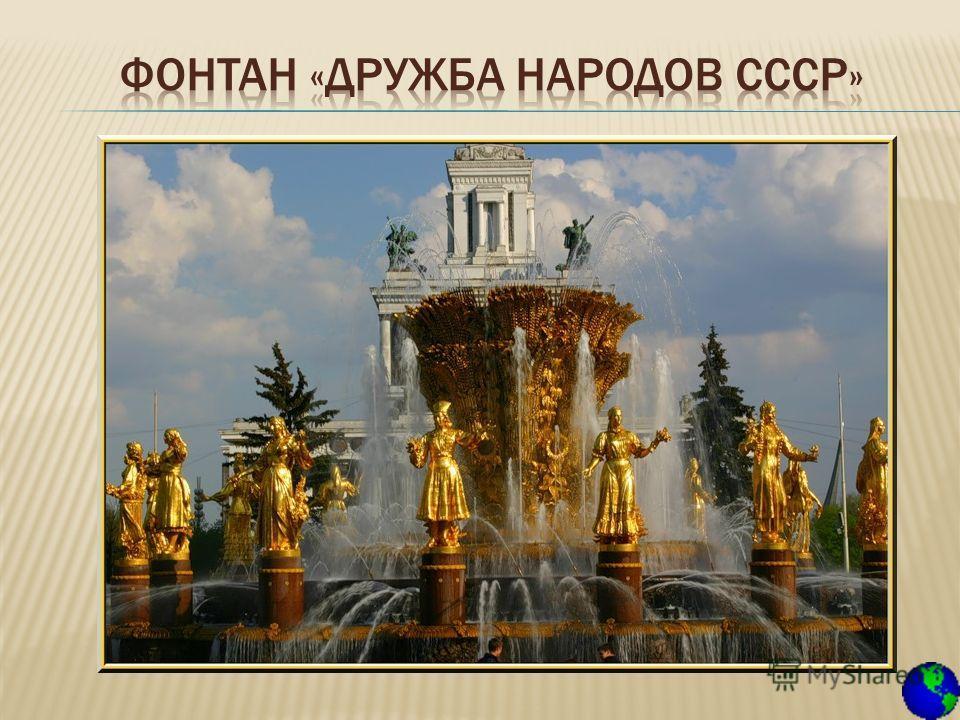 Один из самых популярных символов советской Москвы – фонтан «Дружба Народов СССР», который был открыт в 1954 году на ВДНХ. Основная идея скульптурной композиции фонтана – воплощение идеалов дружбы, единства и братской любви между народами республик С