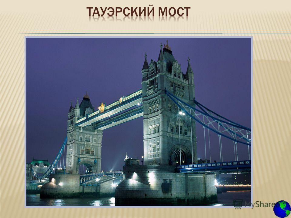 Тауэрский мост – интересное творение рук человеческих: мост наполовину подвесной, наполовину подъёмный. Перекинут мост этот через Темзу и находится неподалёку от Тауэра, от которого и получил своё название. И точно так же, как и Тауэр, Тауэрский мост