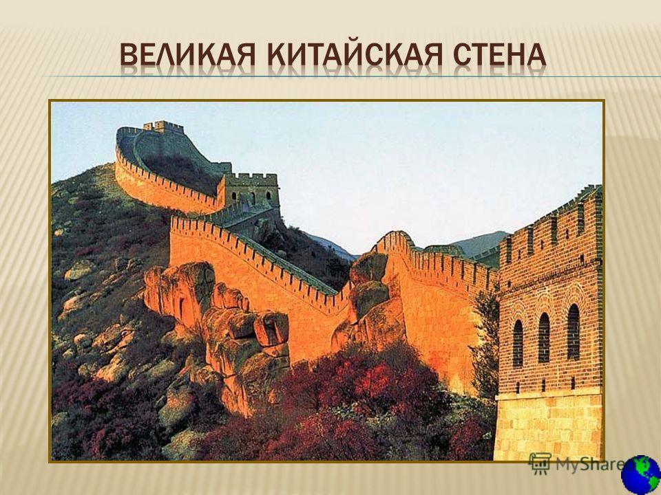 « Крупнейшая стройка, когда-либо предпринятая людьми », « самое длинное крепостное укрепление » – все это о ней, о Великой Китайской стене. Похожая на извивающееся в танце туловище дракона стена протянулась через всю страну на 6 400 км. Другое прозви