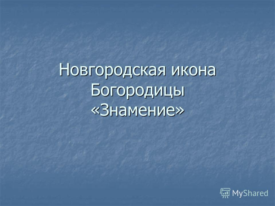 Новгородская икона Богородицы «Знамение»