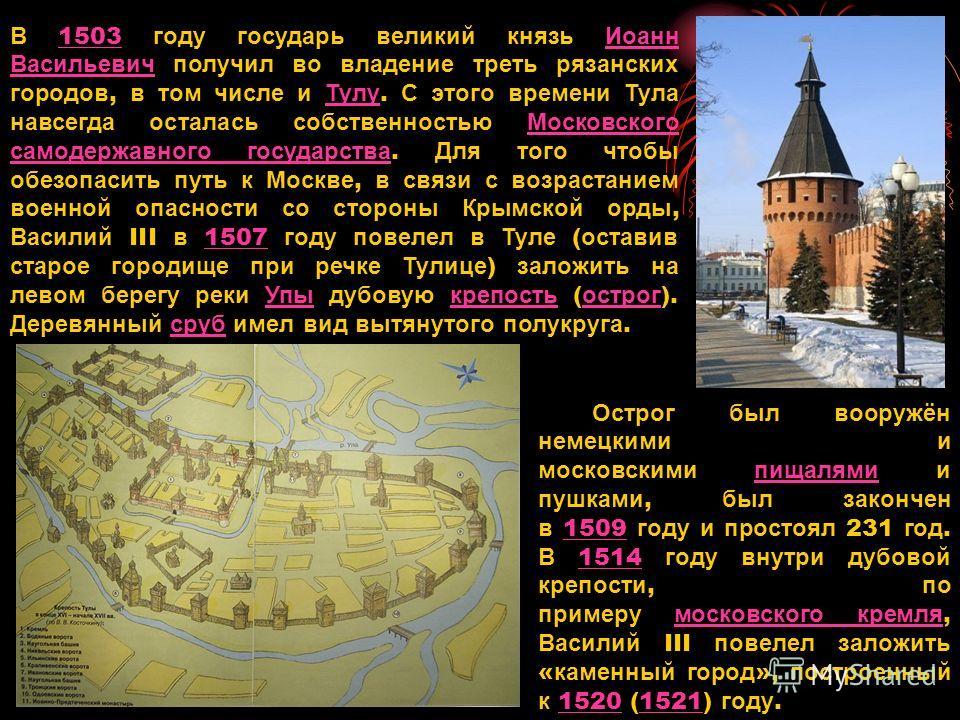 Острог был вооружён немецкими и московскими пищалями и пушками, был закончен в 1509 году и простоял 231 год. В 1514 году внутри дубовой крепости, по примеру московского кремля, Василий III повелел заложить « каменный город », построенный к 1520 (1521